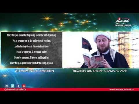 Ziyarat Ale-Yaseen - Sheikh Usama Al-Attar ✔