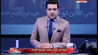 مقدم الوسط الفني يشيد بالنائب محمد إسماعيل ومسئولي قناة الحدث اليوم