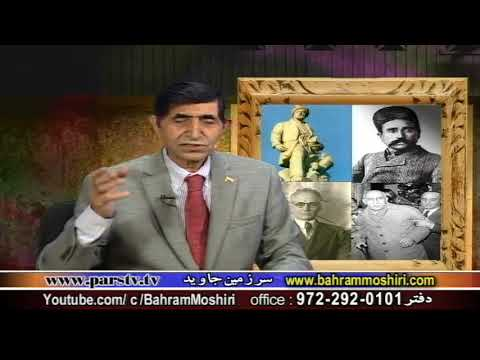 Bahram Moshiri 10302017 نگاهی به تاریخ تشیع