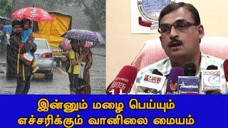 இன்னும் மழை பெய்யும் எச்சரிக்கும் வானிலை மையம் | Vanilai Arikkai | Britain Tamil Broadcasting