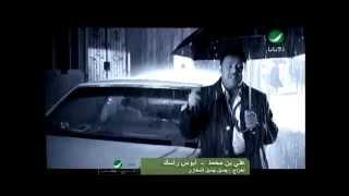 Ali Bin Mohammed Abous Rask على بن محمد - ابوس راسك