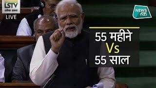 पीएम मोदी ने कांग्रेस को ऐसे दिया सरकार के कामकाज का हिसाब EXCLUSIVE| News Tak