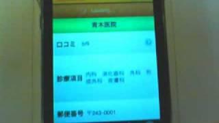 口コミ 病院検索 QLife - 全国約17万病院掲載 iphoneアプリ