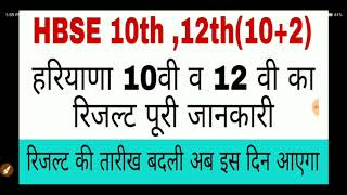 HBSE Result 2018 Latest Update