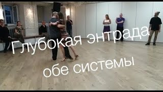 tangomagia.ru / глубокая энтрада в паралельной и перекрестной системах - уроки танго