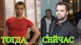 УНИВЕР. Актеры сериала ТОГДА и СЕЙЧАС