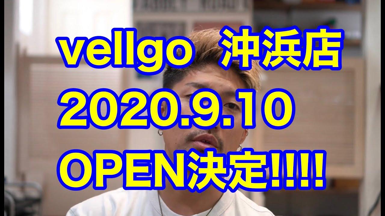 vellgo沖浜店 9月OPEN!!!!
