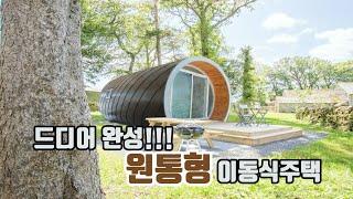 [이가D&A] 이동식주택 원통형모델 - 많은 고뇌와 시…