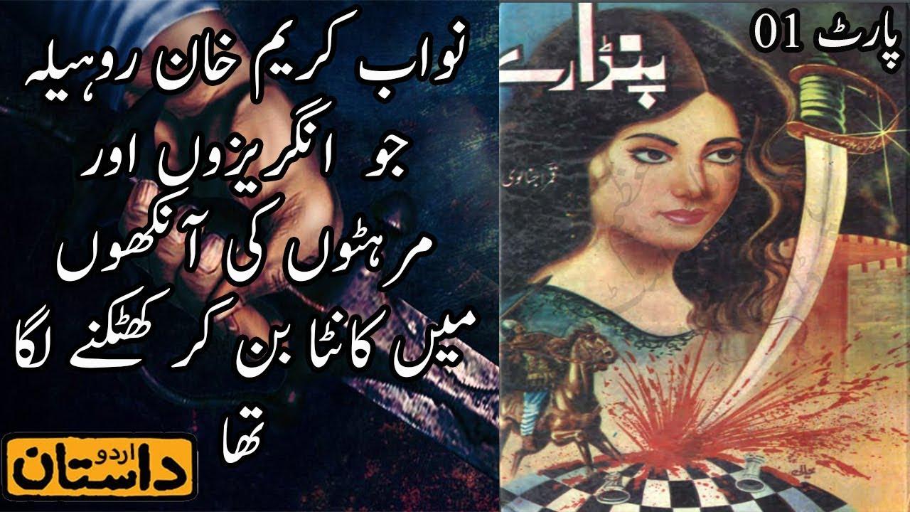 Urdu novel telegram channel. tamil music telegram channel.