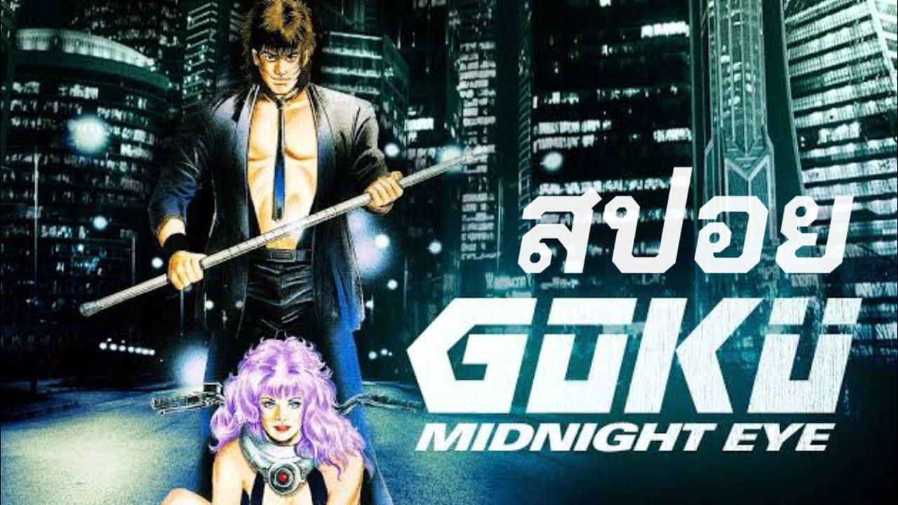 สปอย บิดผู้หญิงเหมือนบิดมอเตอร์ไซค์ ชายที่สามารถแฮกคอมได้ด้วยการมอง /Midnight Eye Goku (1989)
