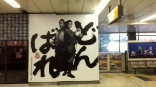 Billboard TOKYO - Shibuya HOT 100(Nov. 27, 2015) #佐藤健 #山本舞...