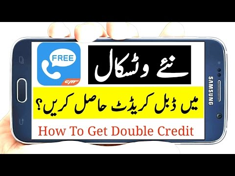How to get unlimited Credit in whatscall |new Trick 2017|