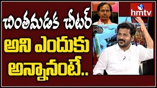 Revanth Reddy Makes Fun On KCR Full Form | hmtv