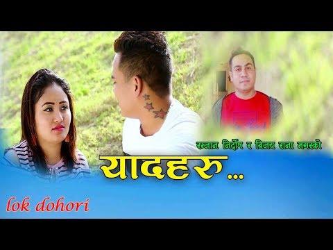 New Nepali Lok Dohori Song Yad Haru यादहरु By Devi Gharti & Ramjan Nirdosh ABR Digital