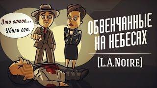 Детектив Хованский: ОБВЕНЧАННЫЕ НА НЕБЕСАХ [L.A. Noire]