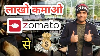 How to start Your Own Business on Zomato Hindi 2019 | Sell Your Food | Saif Imtiyaz