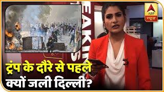 Donald Trump के दौरे से पहले दिल्ली क्यों जली? | ABP News Hindi