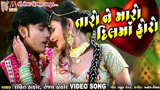Taro Ne Maro Dil Ma Photo    Rohit Thakor    Tejal Thakor    Gujarati Film Song   