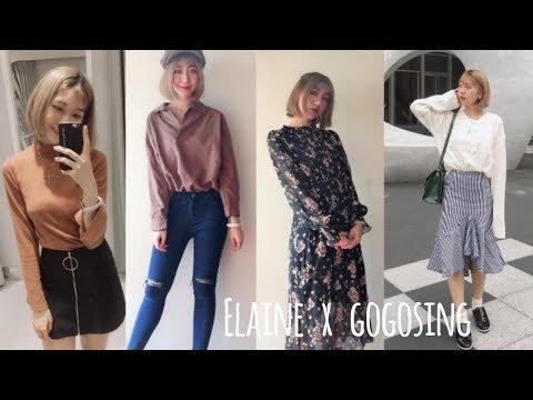 *合作 GOGOSING 非常滿意的韓國服飾開箱!!!!!!!!! 跟著我一起變韓國歐逆吧♥#cp值超高大衣#帥氣夾克#氣質毛衣
