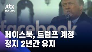 """페이스북 """"트럼프 계정 정지, 2년 더 유지하기로"""" / JTBC News"""
