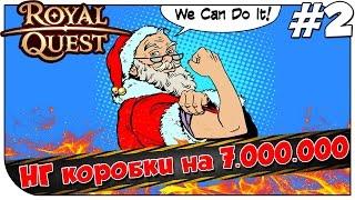 Royal Quest 😇 НГ коробки на 7.000.000 😍 #2