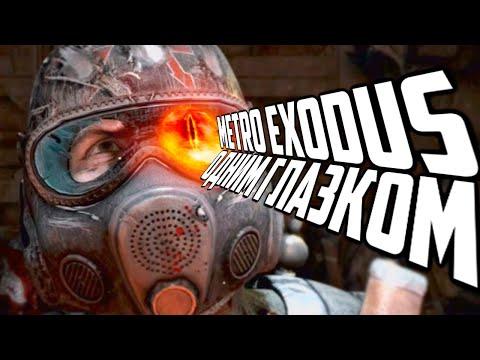 видео: Metro Exodus Одним Глазком! One Eye!