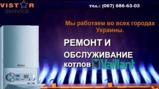 Ремонт газовых котлов Vaillant Вайлант Украина Львов область(, 2016-07-01T07:43:20.000Z)