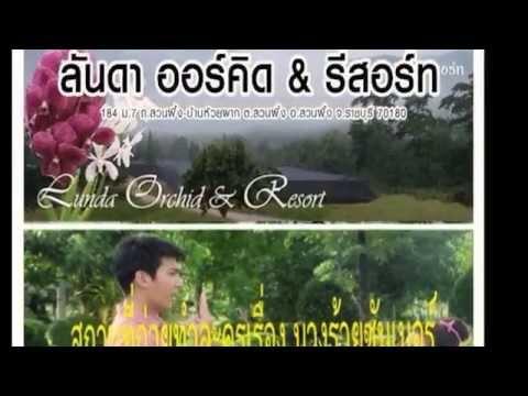 เพลงลันดาออร์คิดและรีสอร์ท สวนผึ้ง ราชบุรี