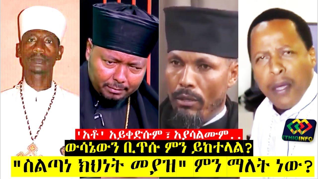 Belay Mekonnen, Hailemichael Tadese, Ethiopian Orthodox, Abune Mathias.