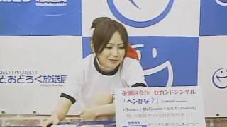 夜遊びメールバトル水曜 2009.06.24 28時台5/6 #13 永瀬はるか 検索動画 27