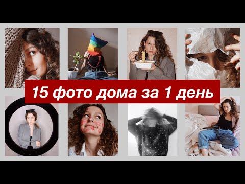 15 фото для инстаграм за 1 день / простые идеи для фото дома