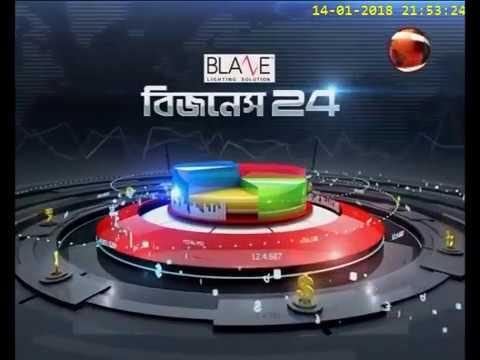 বিজনেস নিউজ -  Business News 24 -   14 01 2018     Bangla News TV Network