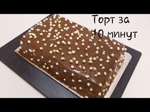 10 Minutda tort tayyorlaymiz bunaqasini aniq ko'rmagansiz/Торт за 10 минут
