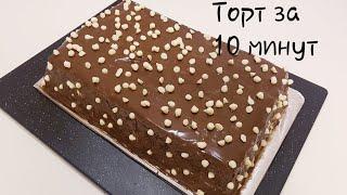 10 Minutda tort tayyorlaymiz bunaqasini aniq ko rmagansiz Торт за 10 минут