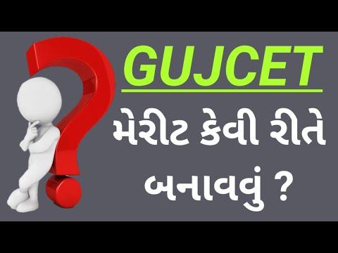 How to make gujcet merit | GUJCET MERIT | GUJCET 2020 | 12th merit |ગુજકેટ મેરીટ કેવી રીતે બનાવવું ?