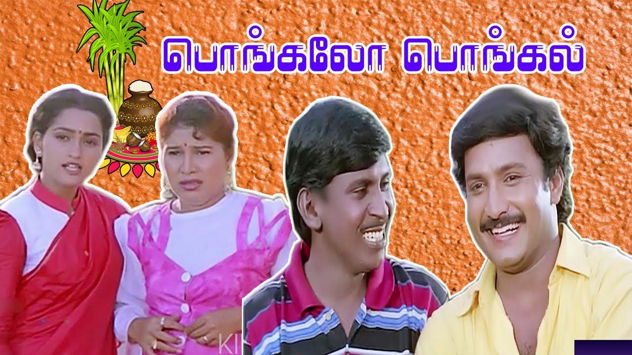 Download பொங்கலோ பொங்கல் | Pongalo pongal (1997) | Vignesh | Sangita | Vadivelu | Vivek | Family Movie | HD