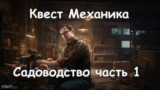 Escape From Tarkov квест Механика садоводство часть 1