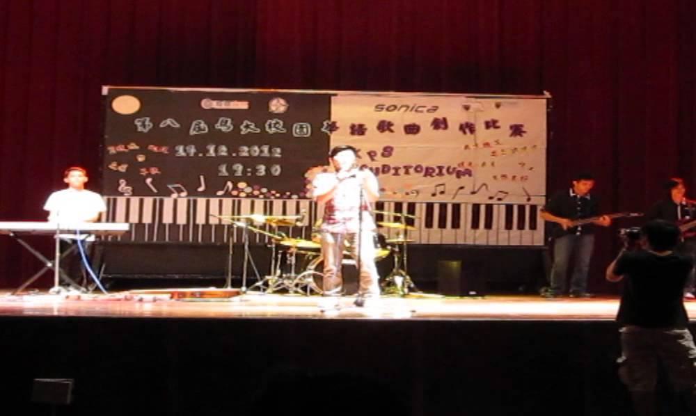 第八届马大校园华语歌曲创作比赛——再次微笑