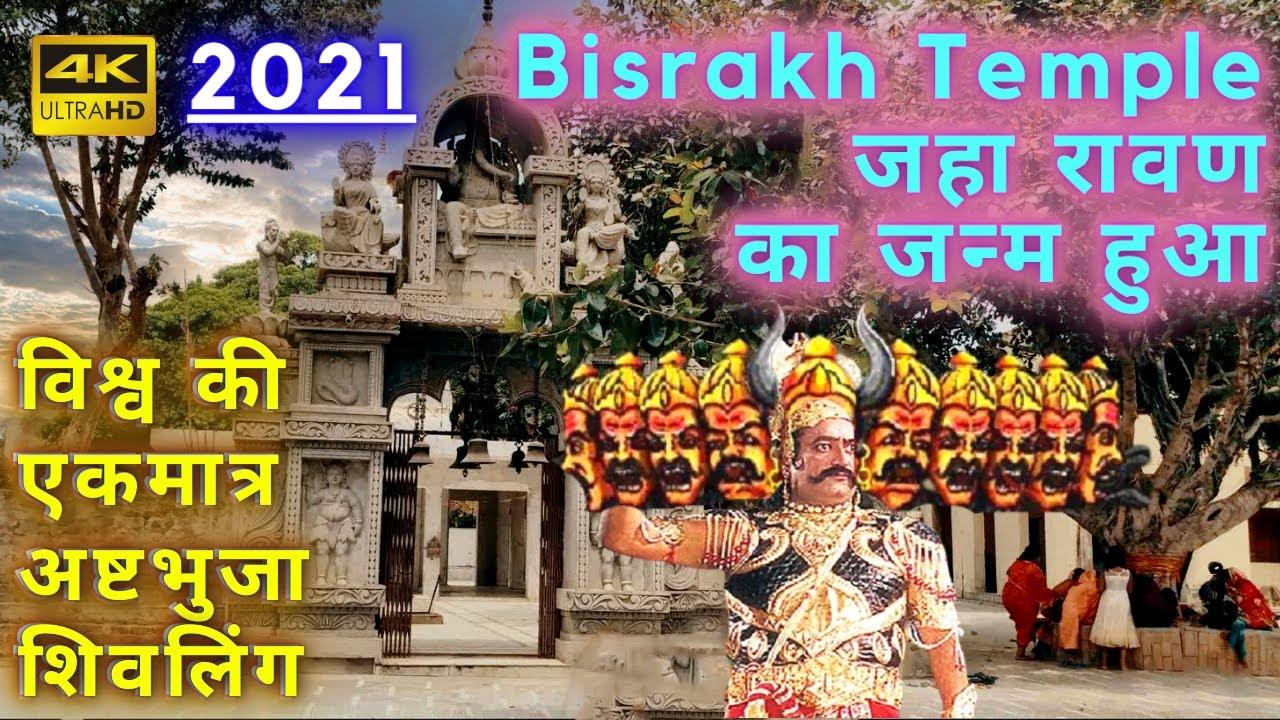 Bisrakh Temple: जहा रावण का जन्म हुआ | विश्व की एकमात्र अष्टभुजा शिवलिंग | 2021 | HD