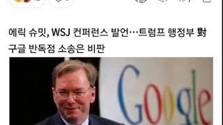 """에릭 슈밋 전 구글 회장. 블룸버그 """"멍청이들과 미친 …"""