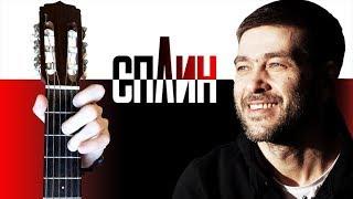 Сплин - Романс на Гитаре + РАЗБОР