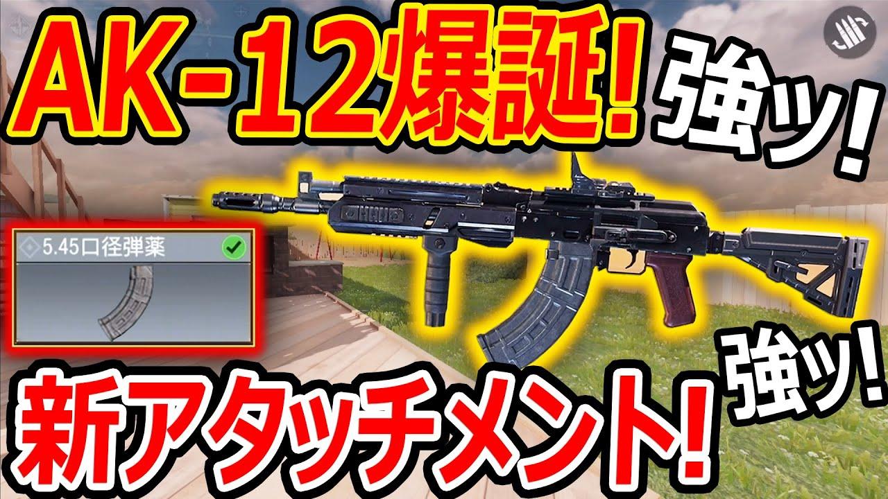【CoD:MOBILE】新弾薬 5.45弾でAK-12風が登場!!『連射速度UPで至近距離 最強ARか?!』【CoDモバイル:実況者ジャンヌ】