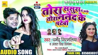 #VIDEO   #Dharmendra Nirmaliya   तोरा ससुरा में जाके तोरा ननैद के पटेबौ  New Maithili Dj Song 2021