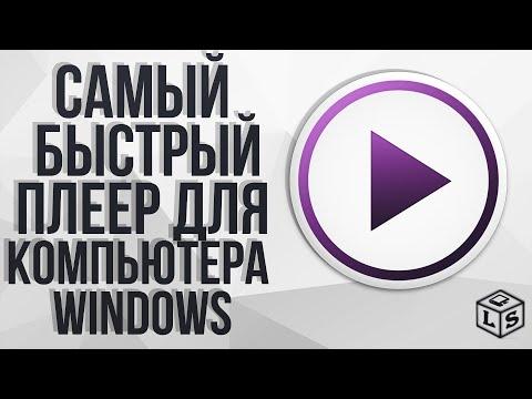 Самый быстрый плеер для компьютера Windows лучший плеер для ПК