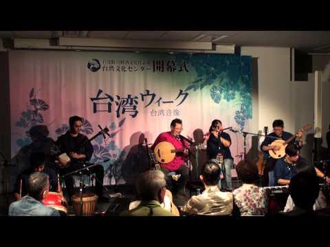 2015東京演出—Shake The World 撼山河—陳明章&福爾摩沙淡水走唱團 Ft.車谷建太