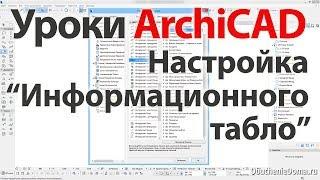 Уроки ArchiCAD (архикад) настройка информационного табло