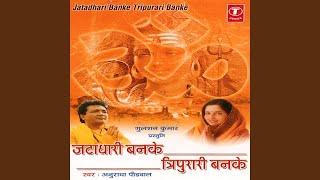 Teeno Lok Mein Naam Mahaan Bhole Shankar Ka