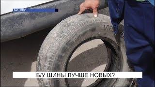 Б\У шины лучше новых?\NewTV
