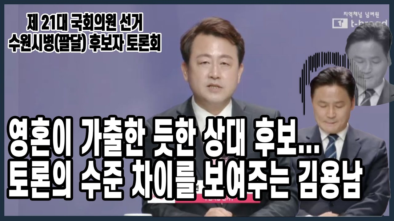 [용감한 짤방] 영혼이 가출한 듯한 상대 후보...토론의 수준 차이를 보여주는 김용남