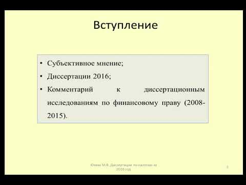 Обзор диссертаций по налоговому праву за Начало  Обзор диссертаций по налоговому праву за 2016 Начало